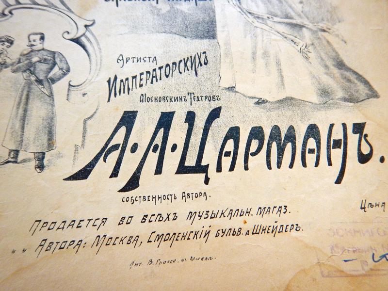 Сочинение Александра Цармана, Артиста Императорских театров