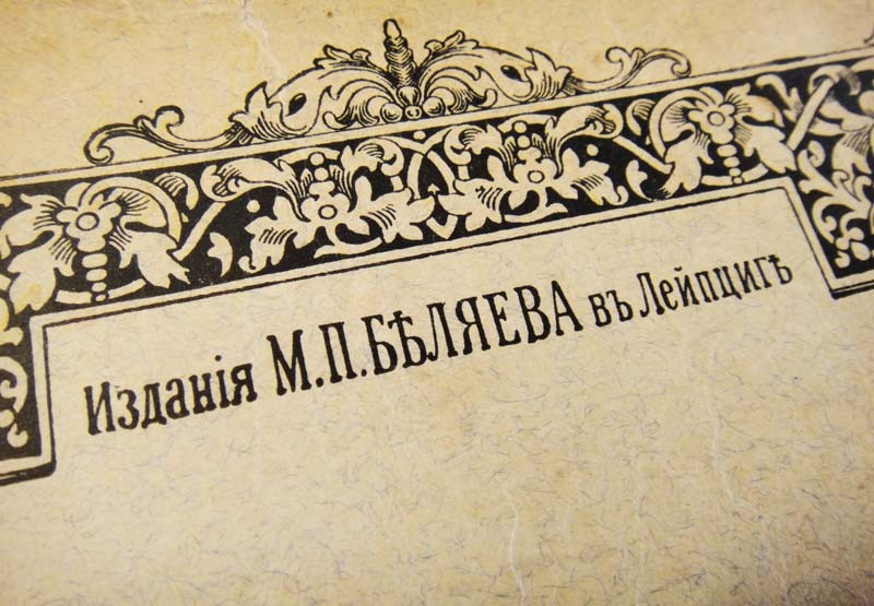 Издания Митрофана Беляева в Лейпциге