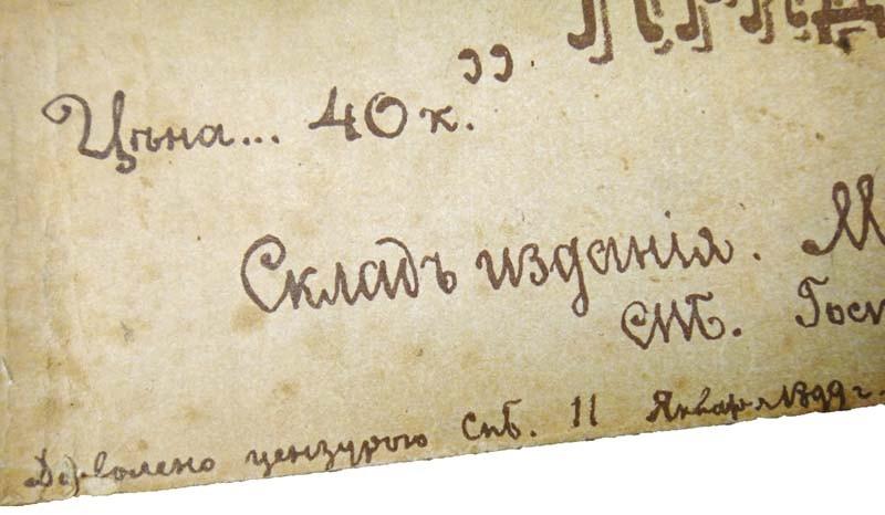 Цензурное разрешение от 11 января 1899 года, С.-Петербург