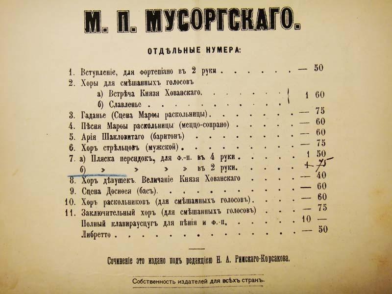 Обложка со списком изданных номеров оперы