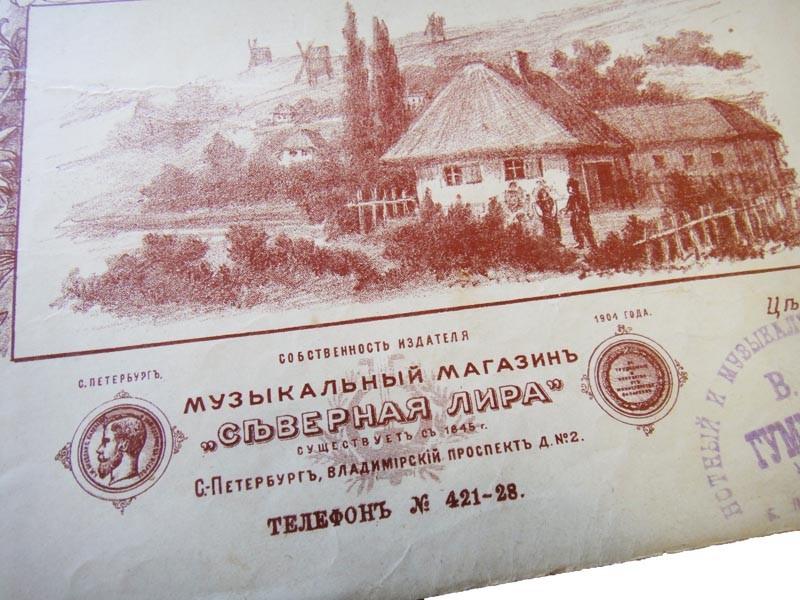 Нотное издание музыкального магазина Северная лира, Санкт-Петербург