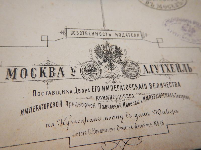 Александр Гутхейль, нотный издатель, поставщик Двора и проч. и проч.