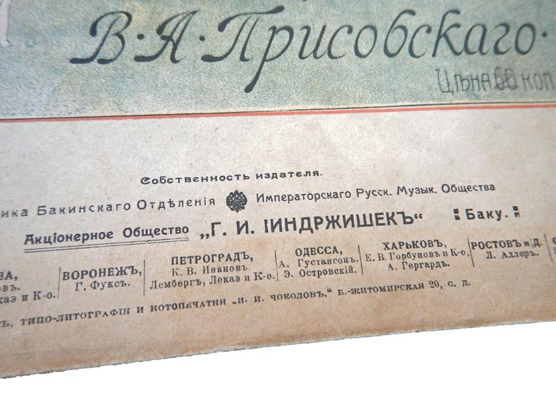 Нотный издатель Г. И. Йиндржишек, Баку