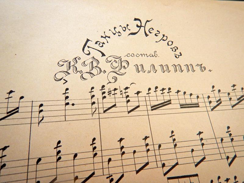 «Танцы негров», составил А. В. Филипп (в инициалах опечатка)
