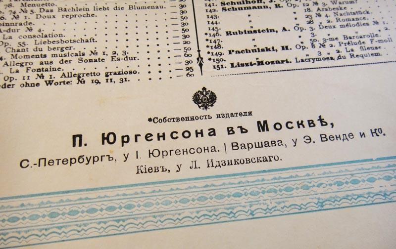 Издательство Юргенсона в Москве