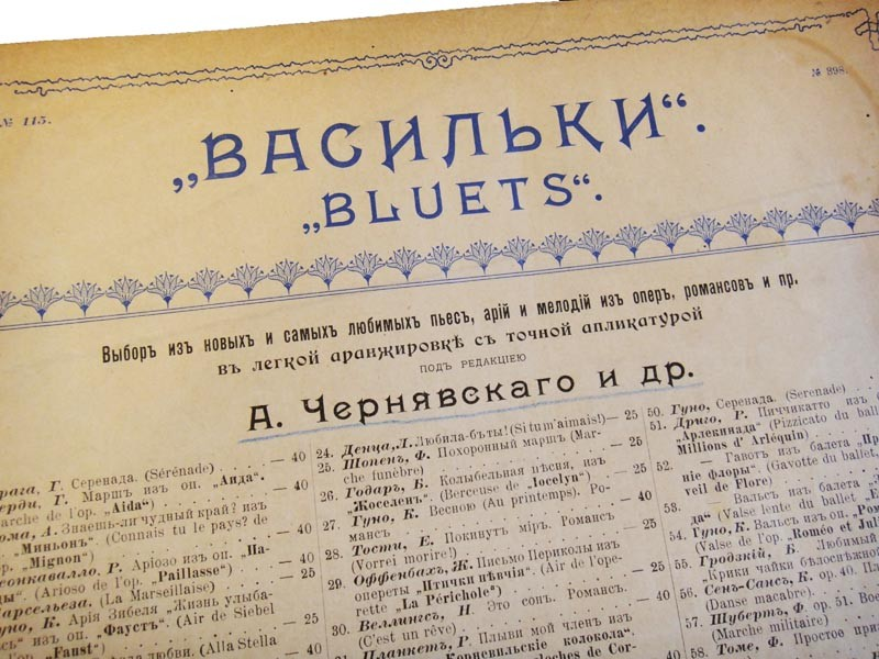 Серия Васильки - Bluets под редакцией Чернявского
