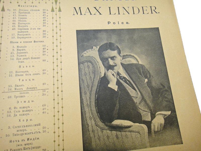Макс Линдер — звезда немого кино