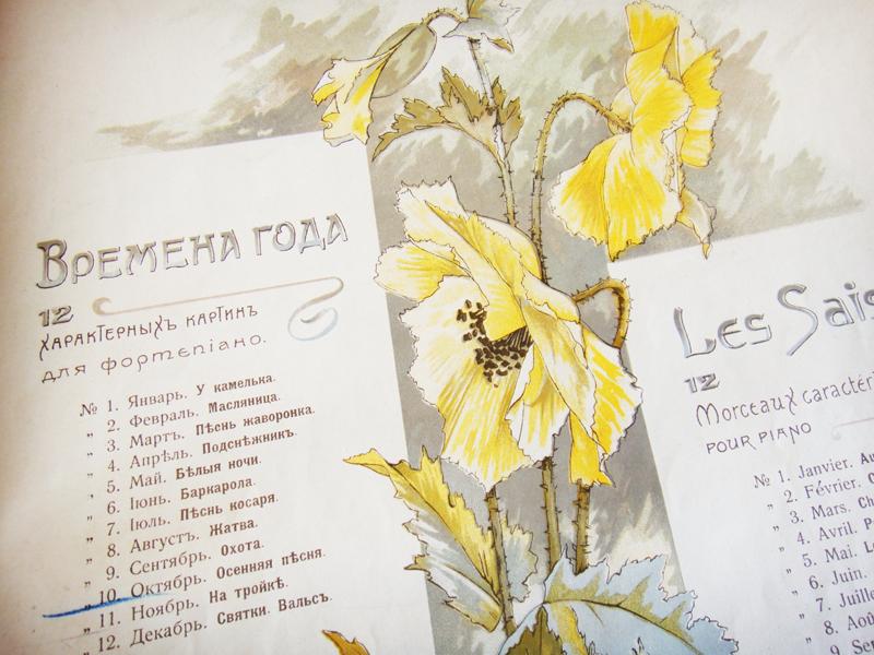Времена года, 12 характерных картин, Чайковский