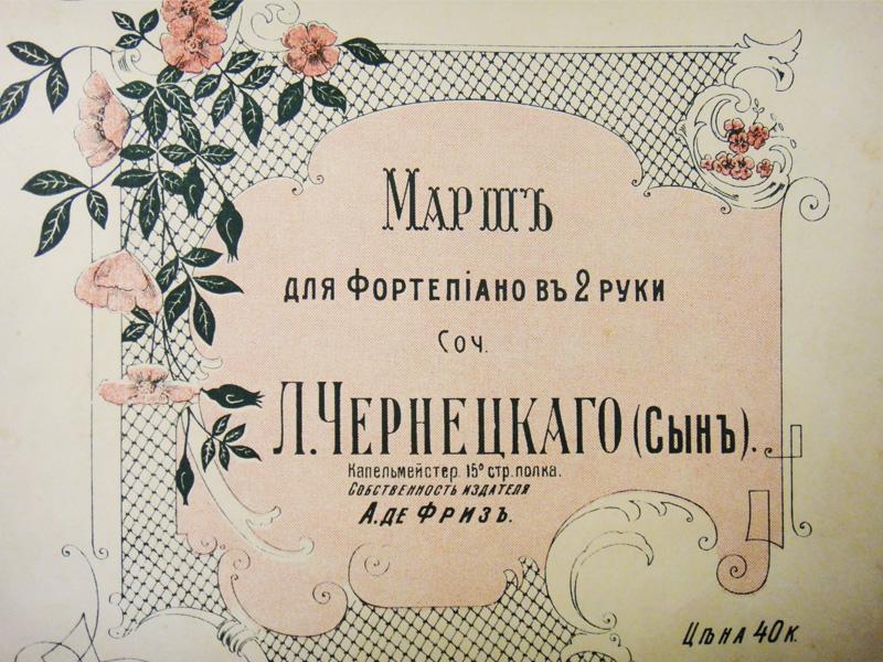Марш «Дни нашей жизни», Л. Чернецкий (сын), нотная обложка
