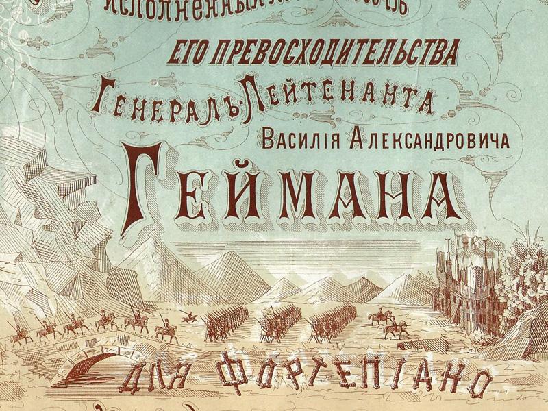 Военные действия отряда русской армии под командованием генерал-лейтенанта Геймана во время русско-турецкой войны (1877)