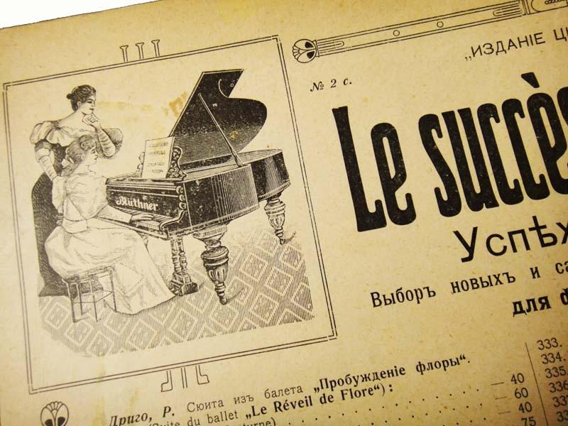Реклама рояля Блютнер