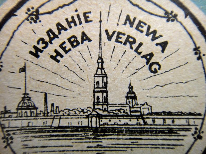 Издание Нева в Санкт-Петербурге