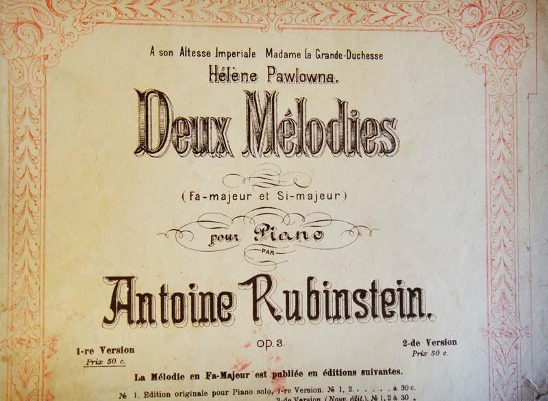 Две мелодии Рубинштейна, посвящённые Великой княгине Елене Павловне