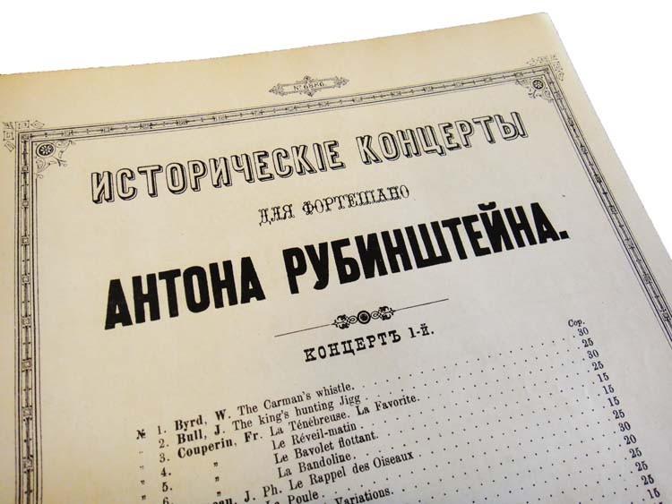 Исторические концерты Антона Рубинштейна, Турецкий марш Моцарта, обложка
