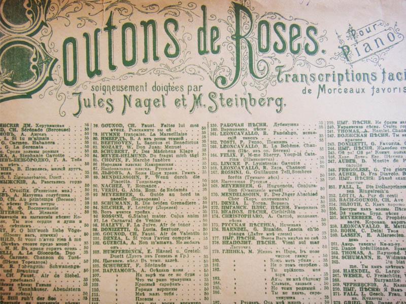«Бутоны роз», серия нот, транскрипции популярных песен и романсов