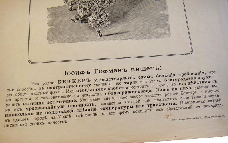 Иосиф Гофман - о роялях Беккер