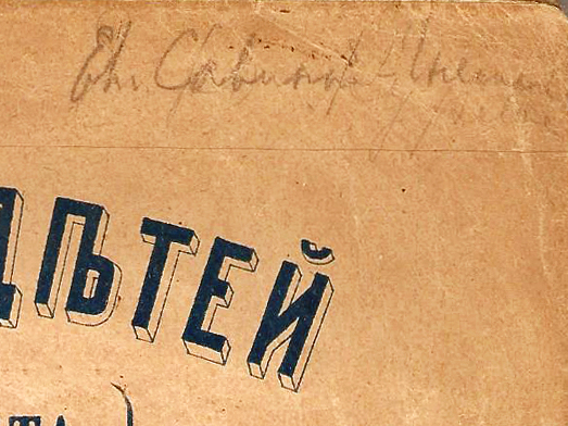 «Евгения Савина-Гнесина» (автограф)