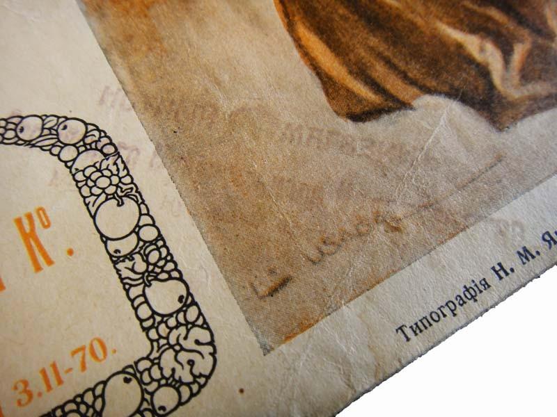 Штамп нотного магазина, подпись художника