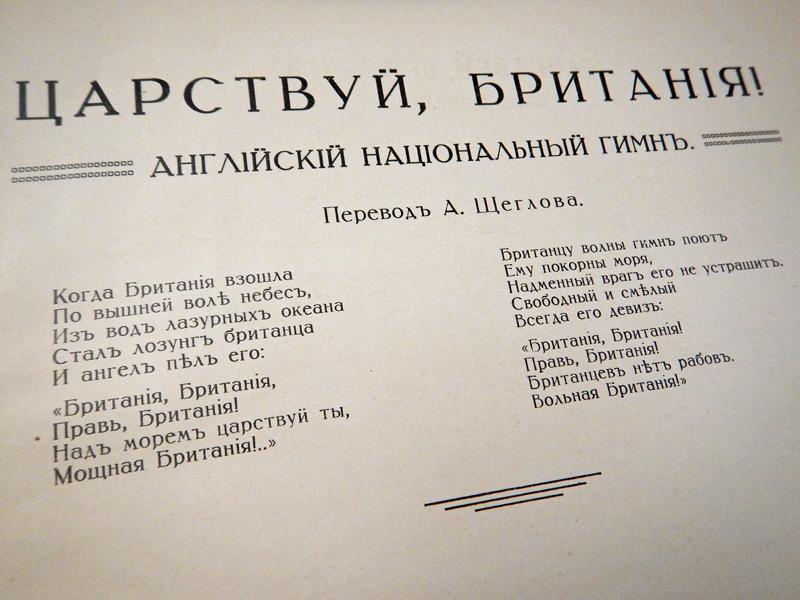 «Правь, Британия!», русский текст
