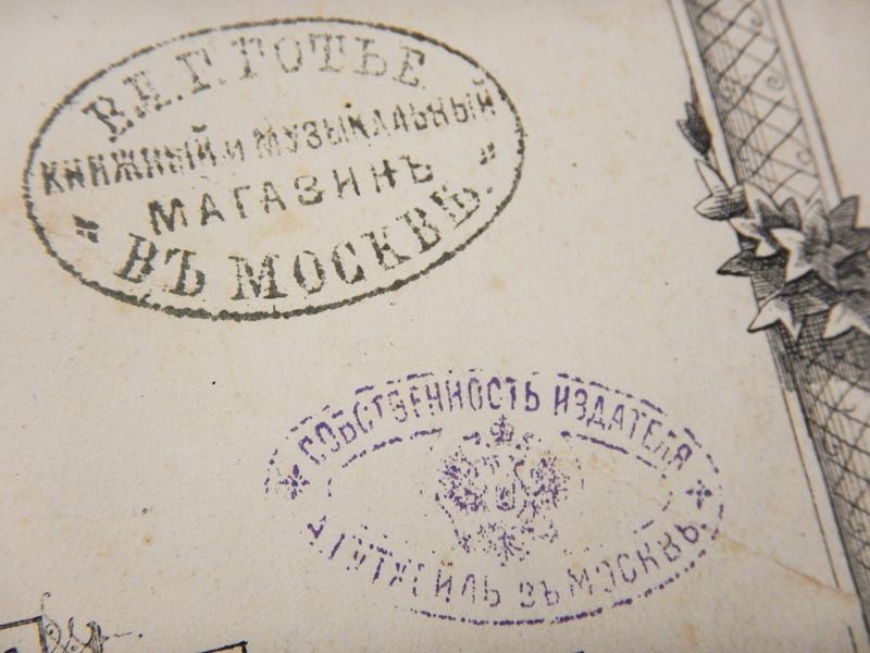 Готье, книжный и музыкальный магазин в Москве (штамп)