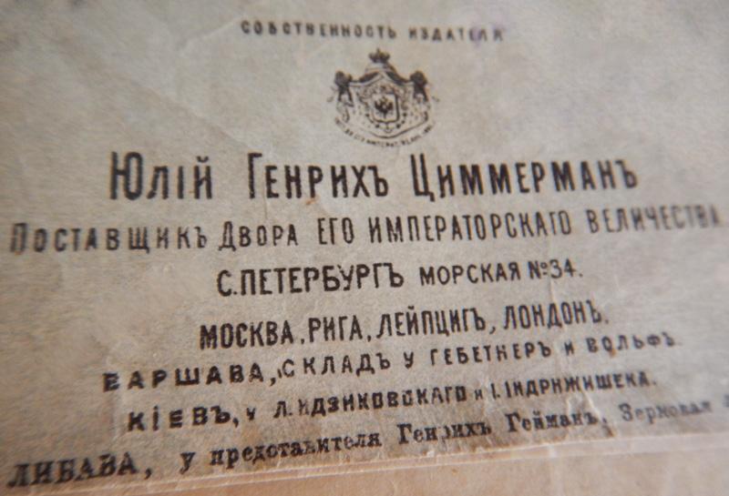 Юлий Генрих Циммерман, поставщик Двора (российское нотное издательство)