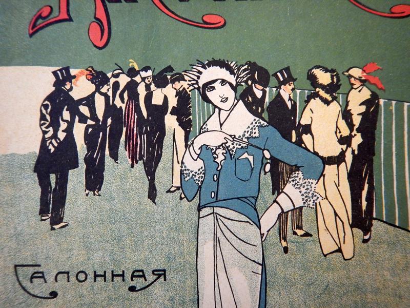Девушка с лорнетом, рисунок на нотной обложке