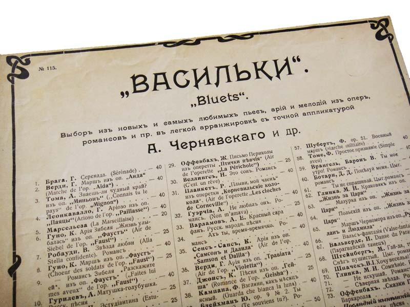 Васильки, серия выпусков популярных нотных изданий