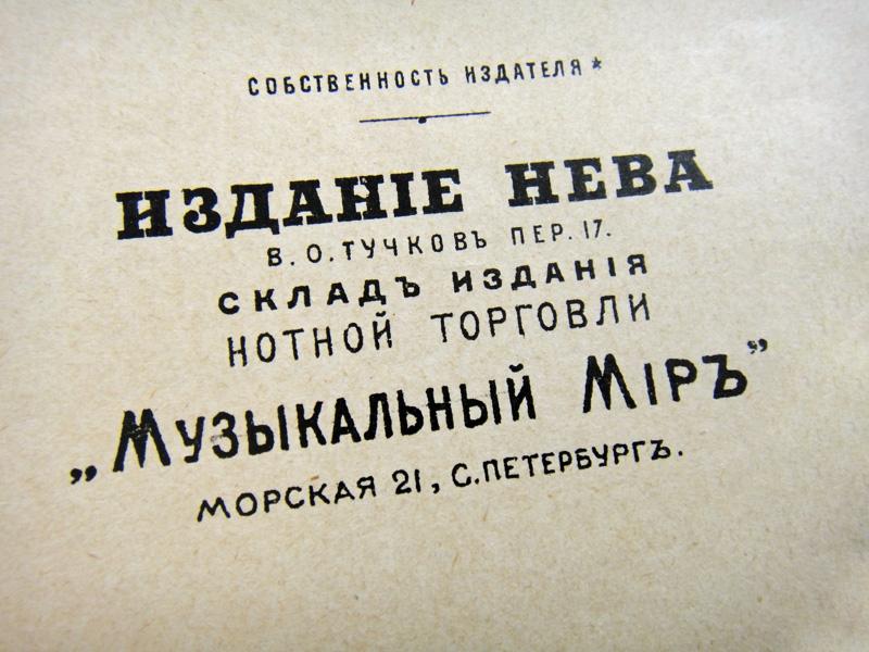 Издание Нева, нотная торговля «Музыкальный мир»