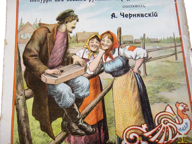 Русский гусляр и благодарные слушательницы