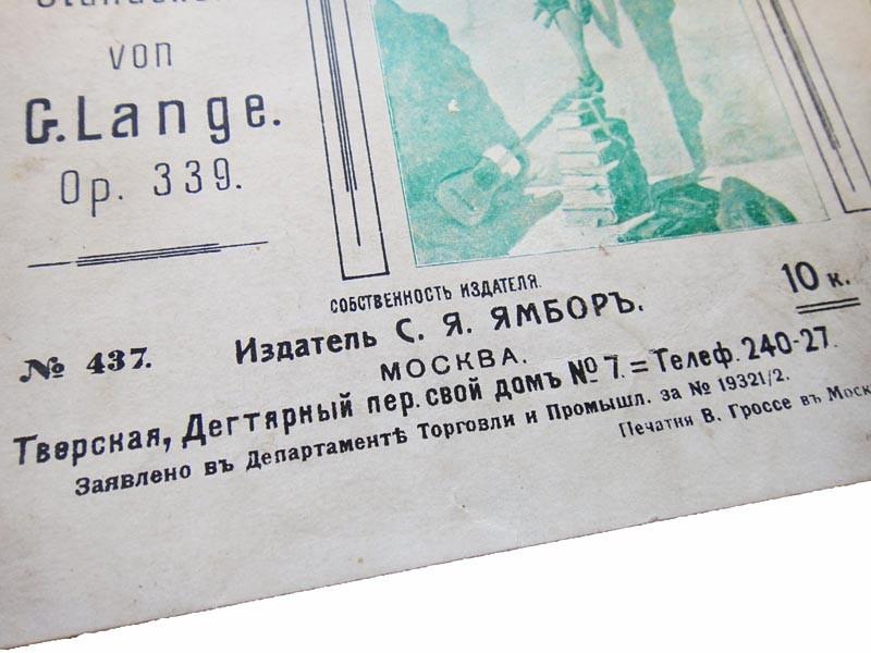 Ямбор, нотный издатель в Москве