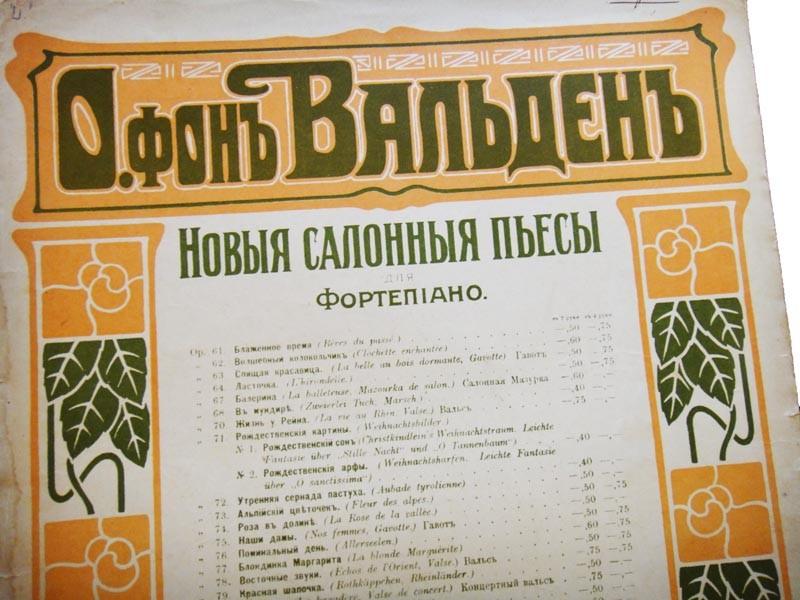 Пьесы Отто фон Вальдена в издании Циммермана