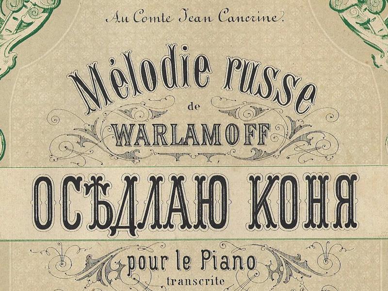 Русская песня Варламова «Оседлаю коня» в транскрипции для фортепиано