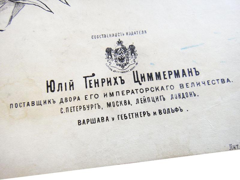 Юлий Генрих Циммерман, старинные ноты