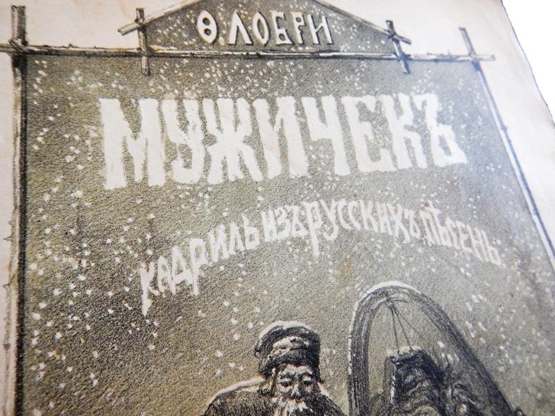Мужичок. Кадриль из русских песен, Фёдор Лобри (фрагмент нотной обложки)