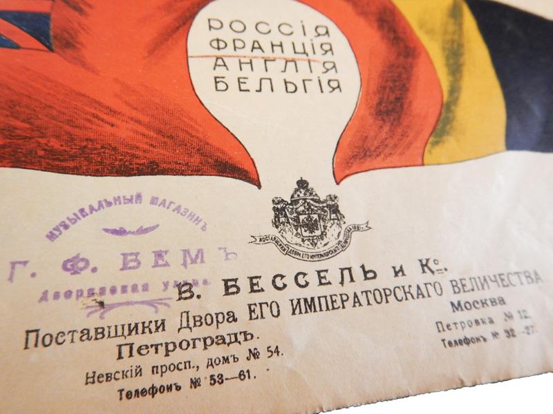 Нотные издатели Василий Бессель и Ко.