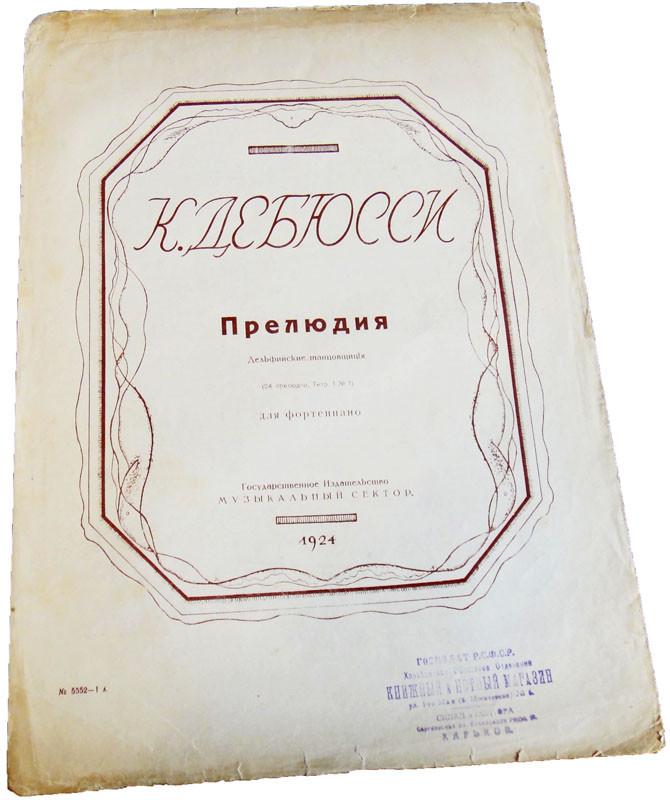 Прелюдия Дебюсси, обложка, 1924