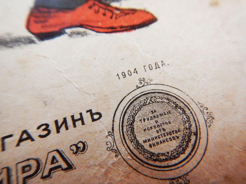 «За трудолюбие и искусство от Министерства финансов», награда нотного издательства «Северная лира», Санкт-Петербург, 1904 год
