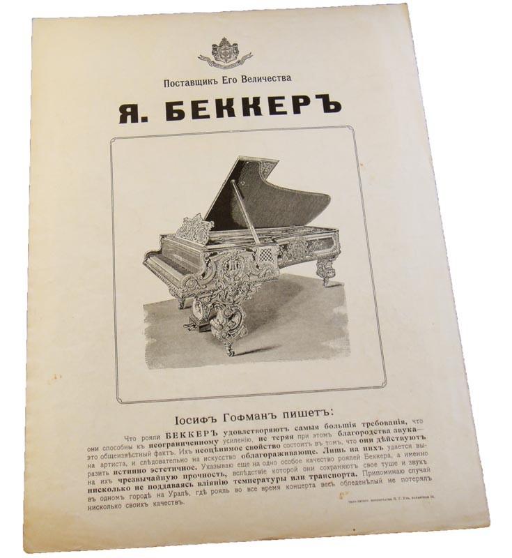 Реклама роялей фирмы Беккер, поставщика Двора Его Величества