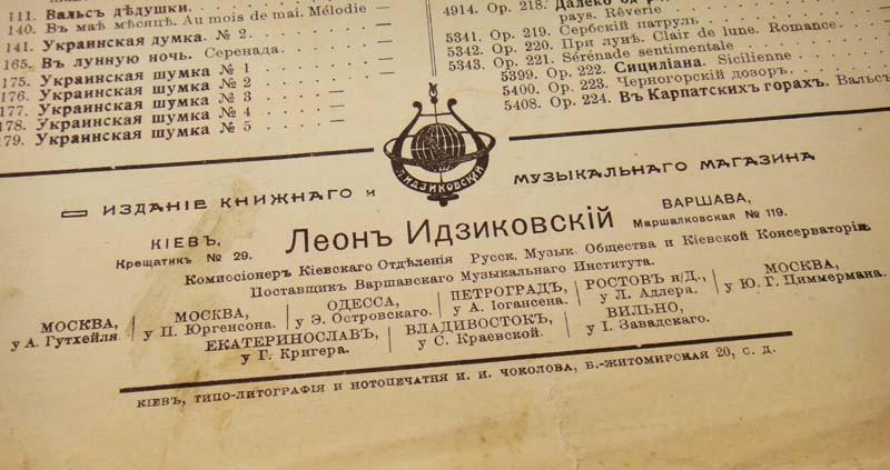 Леон Идзиковский, нотный издатель в Киеве