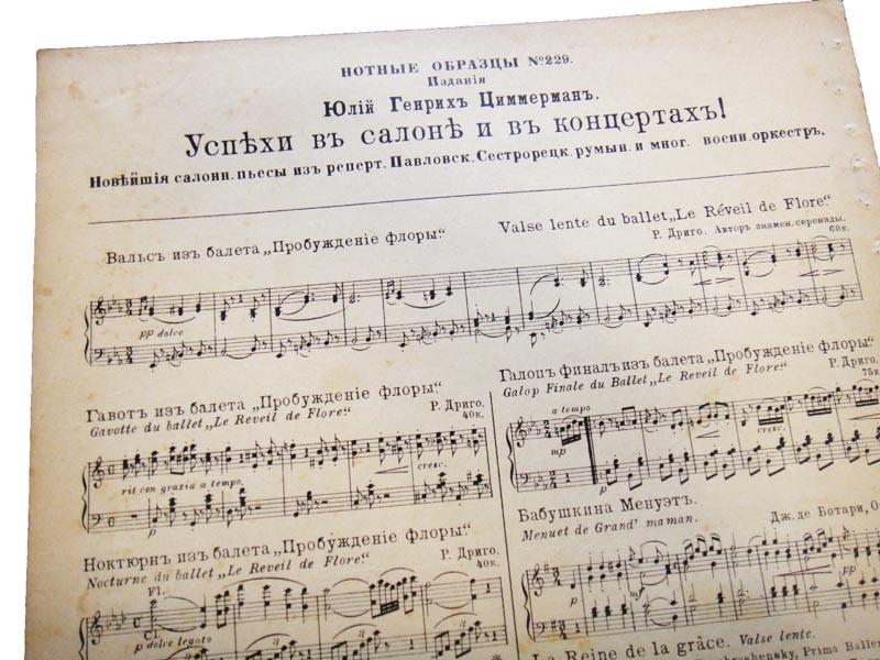 Реклама нот в изданиях Циммермана