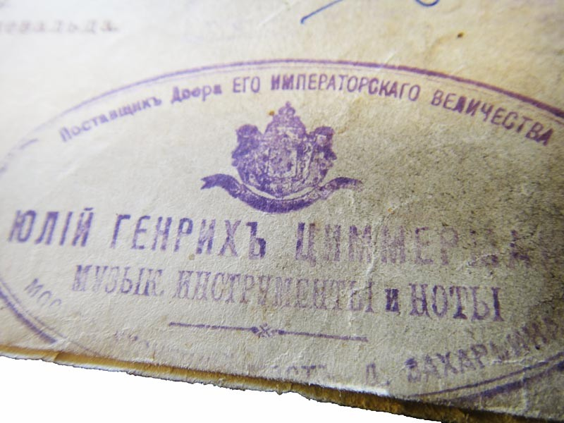 Юлий Генрих Циммерман, поставщик Двора Его Императорского Величества