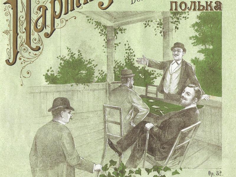 Игроки в карты, старинный рисунок на нотной обложке