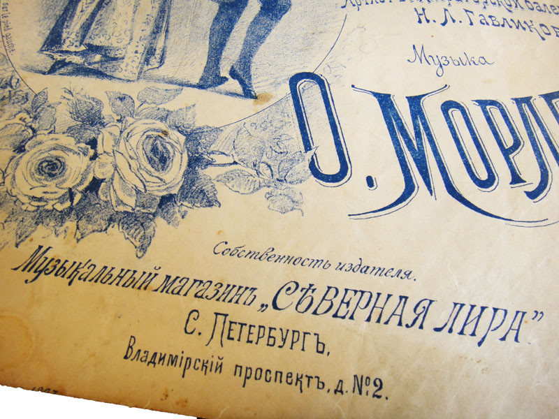 Северная лира, нотный магазин в Санкт-Петербурге