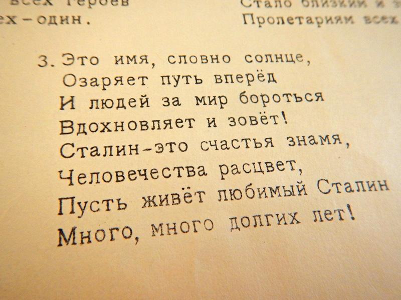 «Сталин — это счастья знамя...»