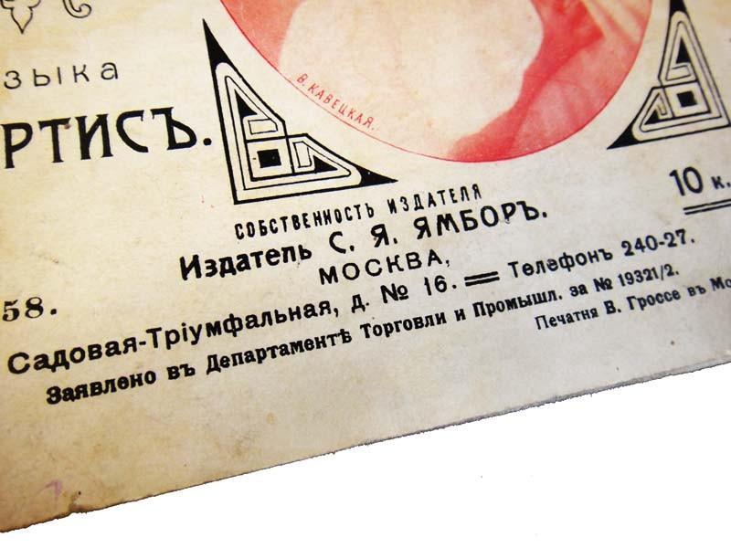 Нотный издатель Ямбор в Москве