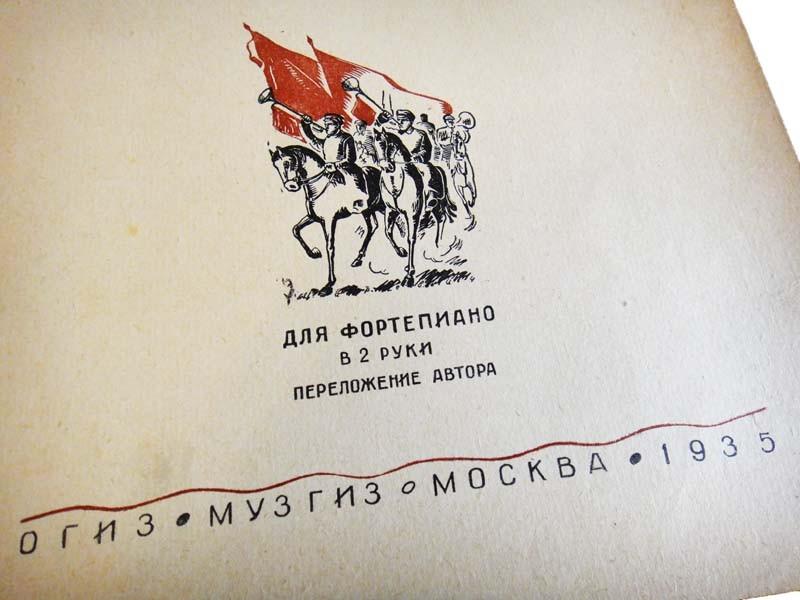 Красноармейский кавалерийский оркестр (рисунок на обложке)
