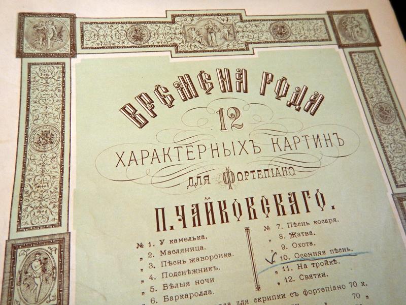 Времена года, обложка издания с другим художественным оформлением