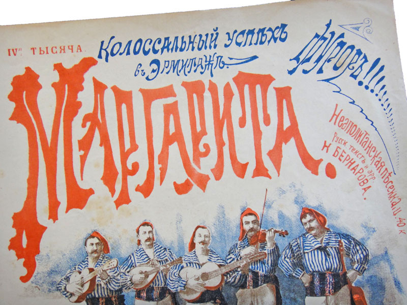 Маргарита, неаполитанская песенка. Колоссальный успех в Эрмитаже и фурор.