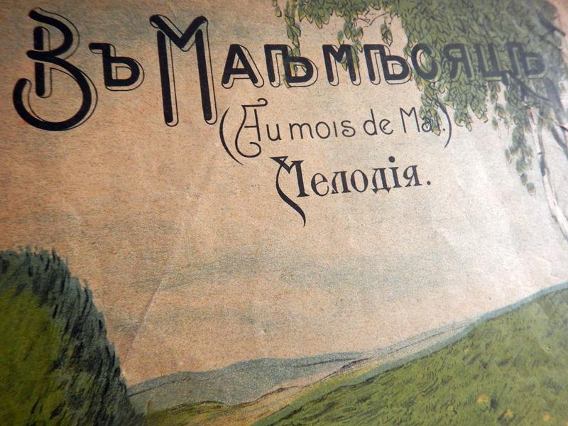 В мае месяце, пьеса Василия Присовского