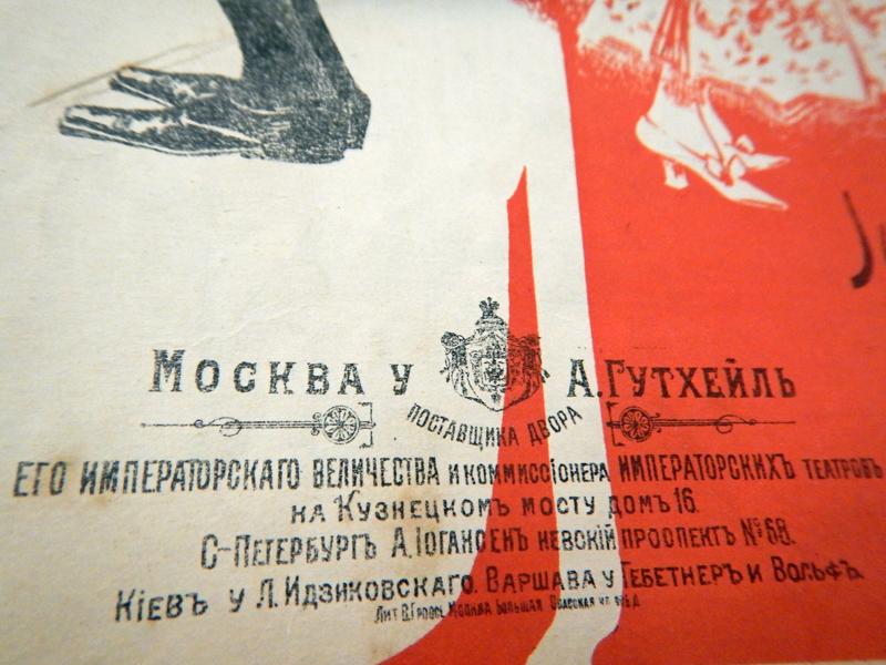 Александр Гутхейль, нотное издательство в Москве